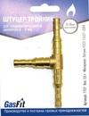 Цельнометалл. неразъемный штуцер-тройник универсальный под шланг д. 6/9мм (Блистер) арт. 7707