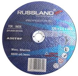 Круг отрезной 230х2,5х22,2 Russland